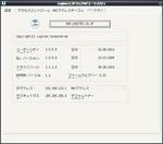 APユーティリティ(MeiryoKe_Console適用)